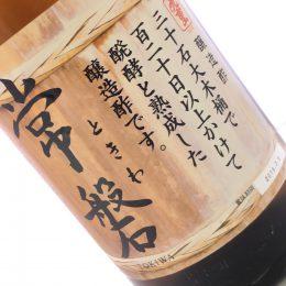 雑賀  九重酢  常盤