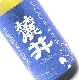 麓井  K700  生もと純米原酒1.8