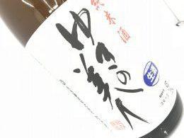 秋田醸造株式会社 | ゆきの美人
