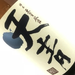 天青  風露  特別本醸造