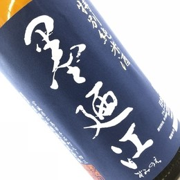 墨廼江 特別純米酒