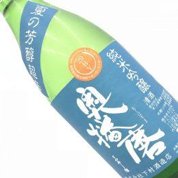 奥播磨  夏 純米吟醸原酒