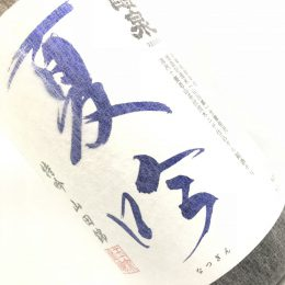 醴泉 夏吟 吟醸酒