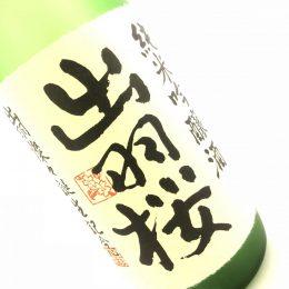 出羽桜  純米吟醸  出羽燦々記念酒