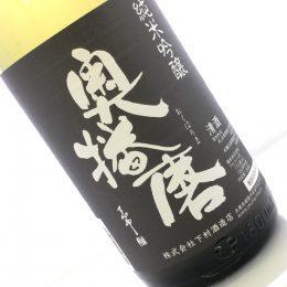 奥播磨  純米吟醸 超辛 黒