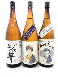 合名会社森喜酒造 | るみ子の酒 妙の華