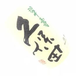 久保田 翠寿 720ml