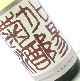 菊姫 加陽菊酒 1800ml