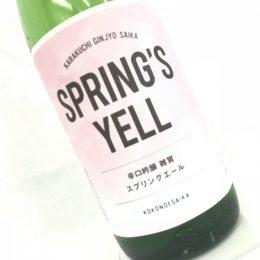 雑賀 SPRING'S YELL(スプリングエール)辛口吟醸本生