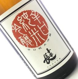 喜楽長 純米吟醸 +14 720ml