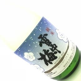 雪中梅 純米 720ml