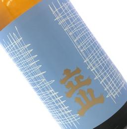 立山 本醸 1800ml