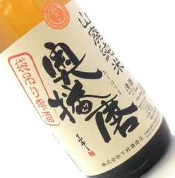 奥播磨  袋吊  雫酒1.8