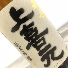 上喜元  純米吟醸 完全発酵