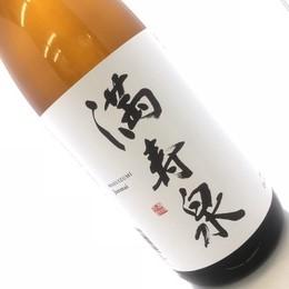 満寿泉  純米酒