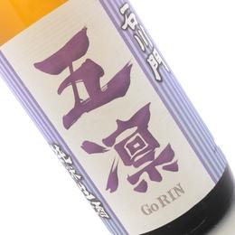 五凛  純米酒  石川門