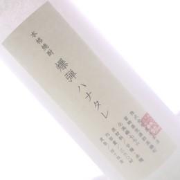 本格焼酎  爆弾ハナタレ