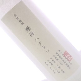 焼酎 ハナタレ 360ml