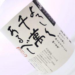 本格焼酎  黄麹三段仕込  宜有千萬