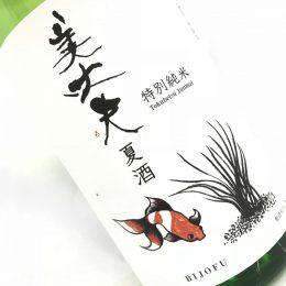 美丈夫 夏酒 特別純米酒