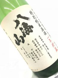 八海山 1年貯蔵  特別純米原酒