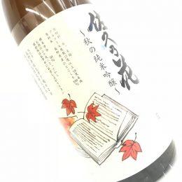佐久の花 秋の純米吟醸