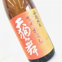 天狗舞  超辛 純米酒