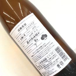 本格焼酎 試験蒸留 ハマコマチ