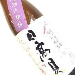 日高見 助六初桜 純米大吟醸